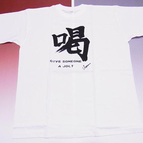 喝 Give someone a jolt T-shirt (Apx. $21) تيشيرت كاتس الصدمة