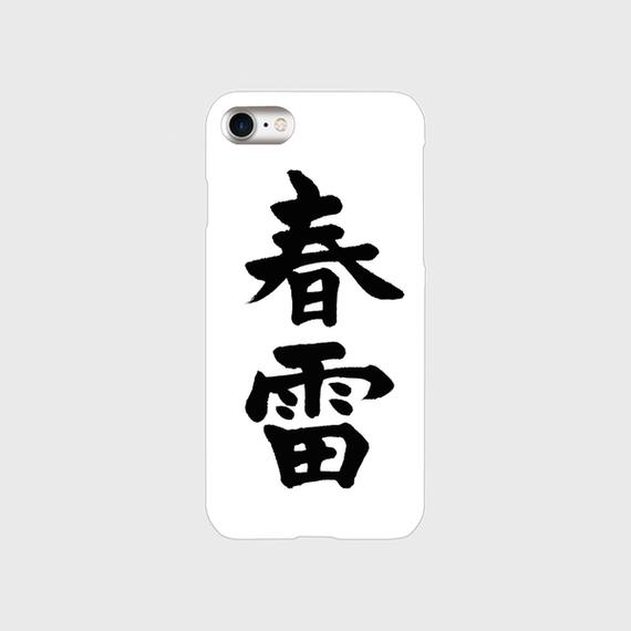 春雷 (Spring Thunder) Smartphone Case  (Apx. $19) غلاف هاتف رعد الربيع