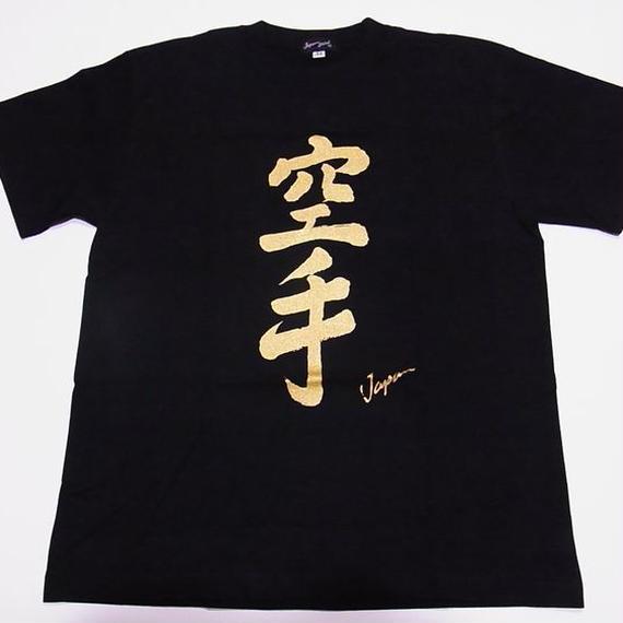 空手 Karate T-shirt  (Apx. $24) تيشيرت كاراتية