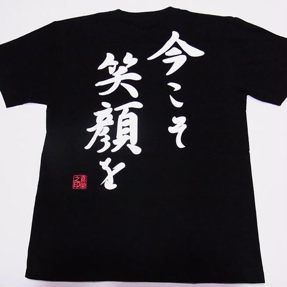 今こそ笑顔を (Imakoso-Egaowo)T-shirt  (Apx. $25) تيشيرت ايماكوسو ايجاو