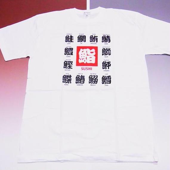 寿司 Sushi T-shirt (type A)  (Apx. $21) تيشيرت سوشي
