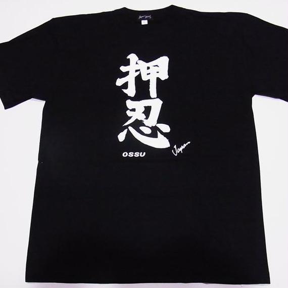 押忍 Ossu T-shirt (Apx.  $27) تيشيرت اوس