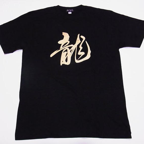 龍 Ryu(Dragon) T-shirt  (Apx. $19) تيشيرت التنين ريو