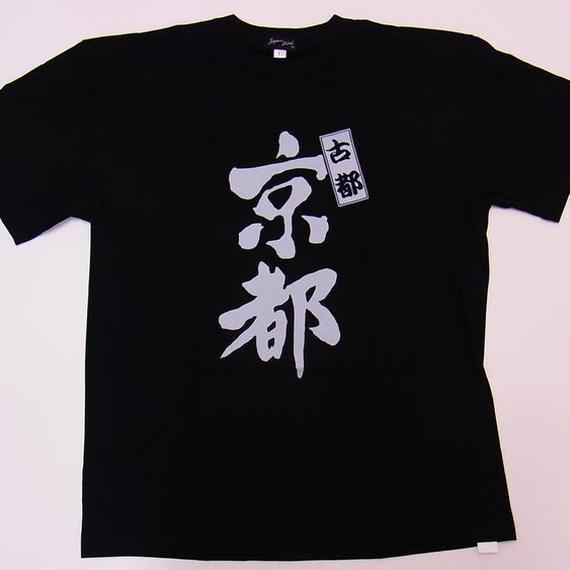 京都 Kyoto T-shirts (Apx.  $19) تيشيرت كيوتو