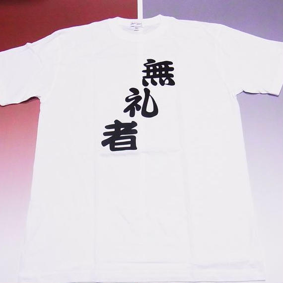 無礼者 Bureimono (Rude Person) T-shirt  (Apx. $21) تيشيرت بوريمونو