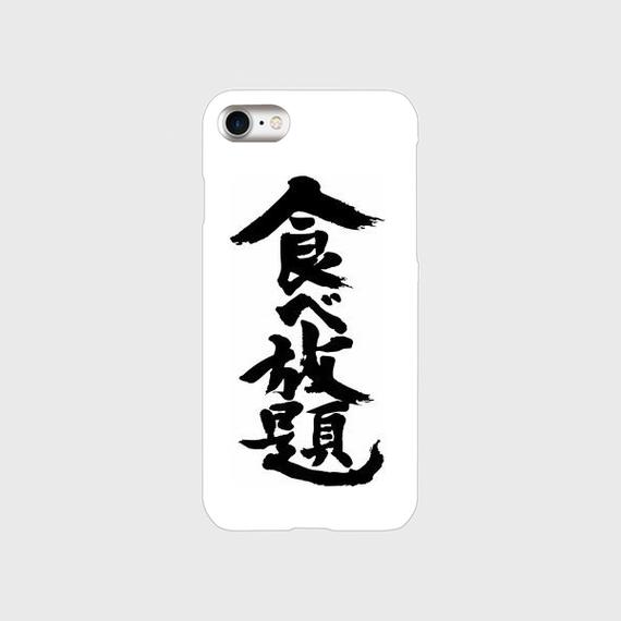 食べ放題 (Tabehodai) Smartphone Case  (Apx. $19) غلاف هاتف تابيهوداي