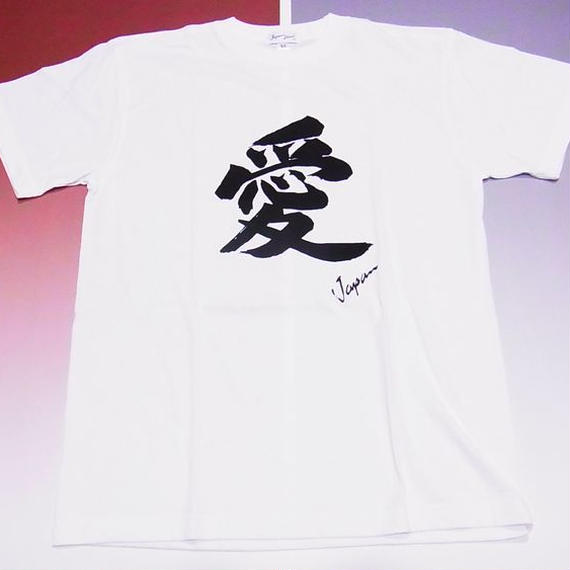 愛 Ai(Love) T-shirt  (Apx. $27) تيشيرت اي او الحب
