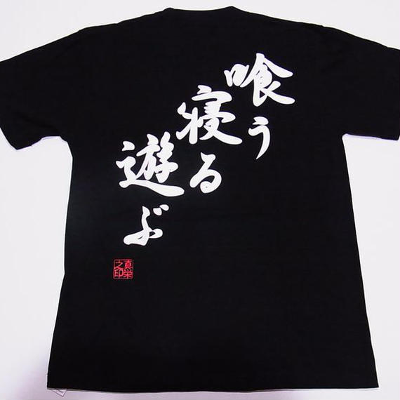 喰う寝る遊ぶ (Ku-Neru-Asobu) T-shirt  (Apx. $21) تيشيرت كو تيرو اسوبو
