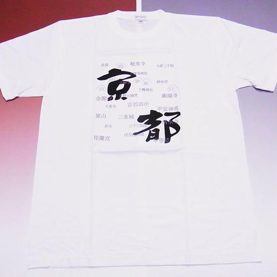 京都 Kyoto Temple T-shirt  (Apx. $21) تيشيرت كيوتو 2