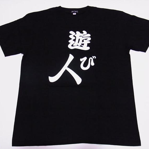 遊び人 Asobinin(Play Boy) T-shirt  (Apx. $19) تيشيرت اساوبي نين