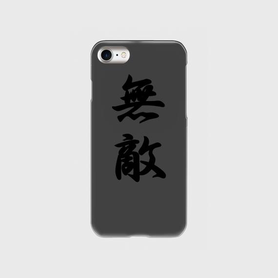 無敵 (Muteki) Smartphone Case  (Apx. $19) غلاف هاتف موتيكي