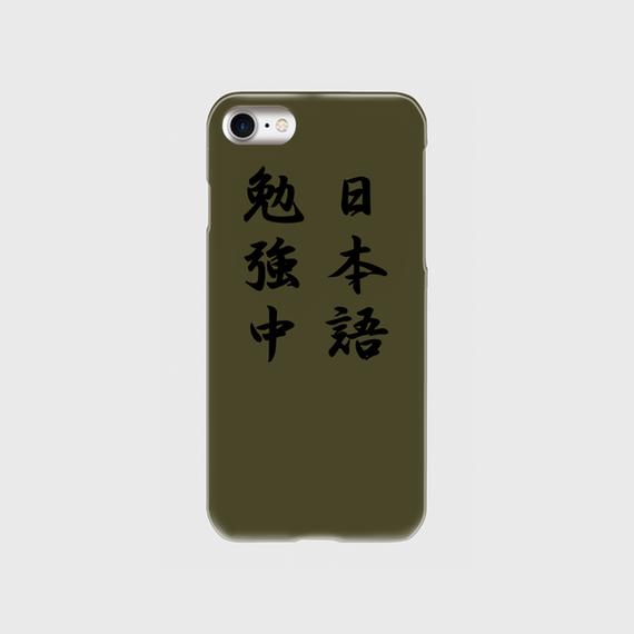日本語勉強中 (I study Japanese) Smartphone Case  (Apx. $19) غلاف هاتف ادرس اليابانية