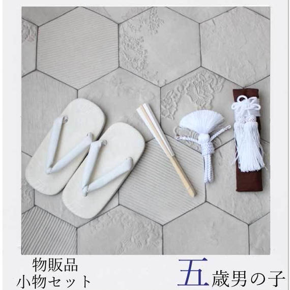 物販品◆七五三5歳男の子用小物セット