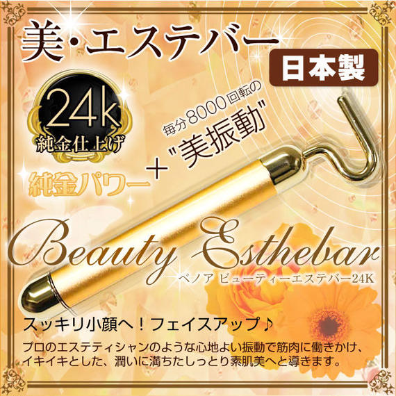 べノアビューティーエステバー24K日本製定価19,800円