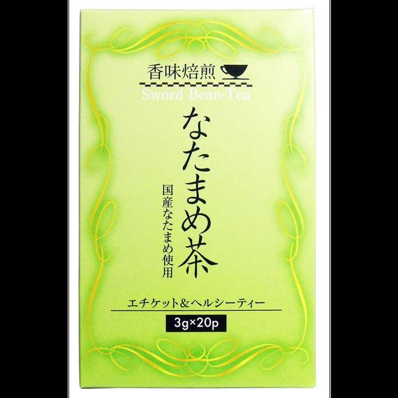 香味焙煎 なたまめ茶 3g×20袋入