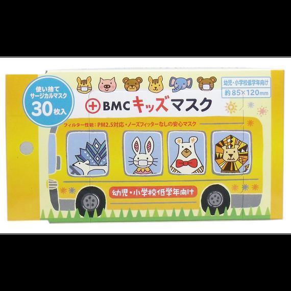 BMCキッズマスク 幼児・小学校低学年向け 30枚入
