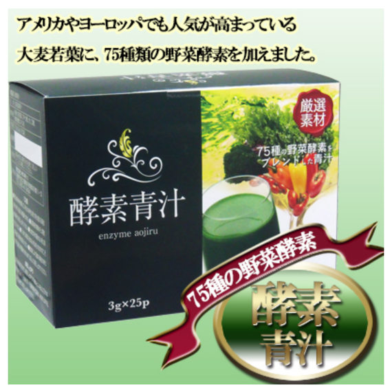 厳選素材 酵素青汁 3g×25包