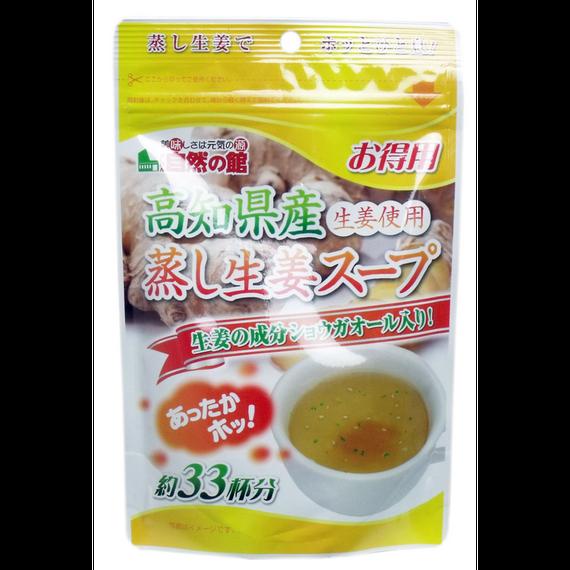 高知県産 蒸し生姜スープ お得用 165g