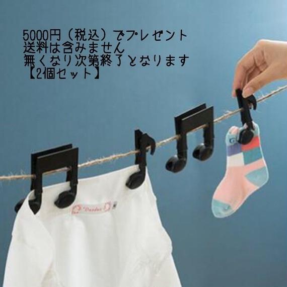 【5000円以上でプレゼント】MUSIC CRIP 2P