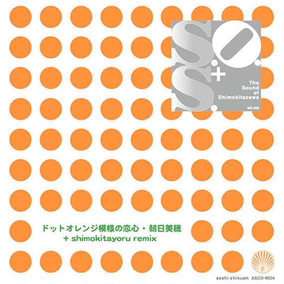 ドットオレンジ模様の恋心