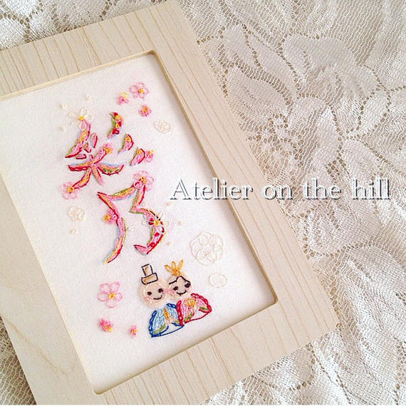 桃の節句 命名刺繍