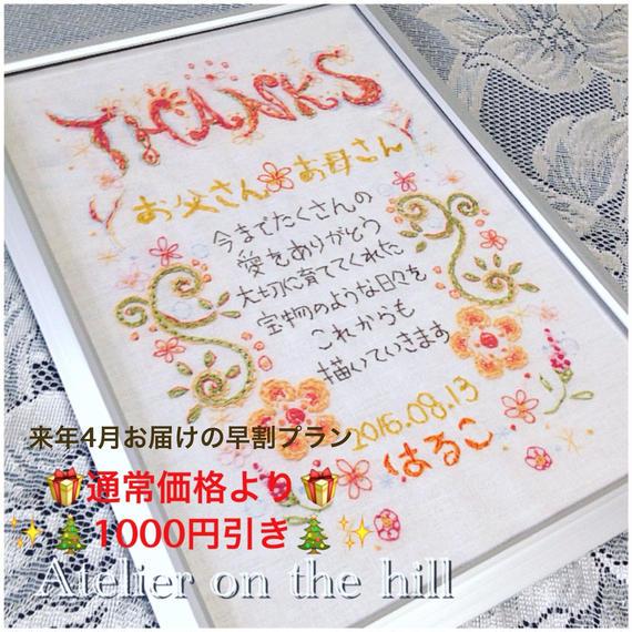 ★クリスマスシーズン限定早割プラン★両親贈呈品 THANKSボード プリントバージョン