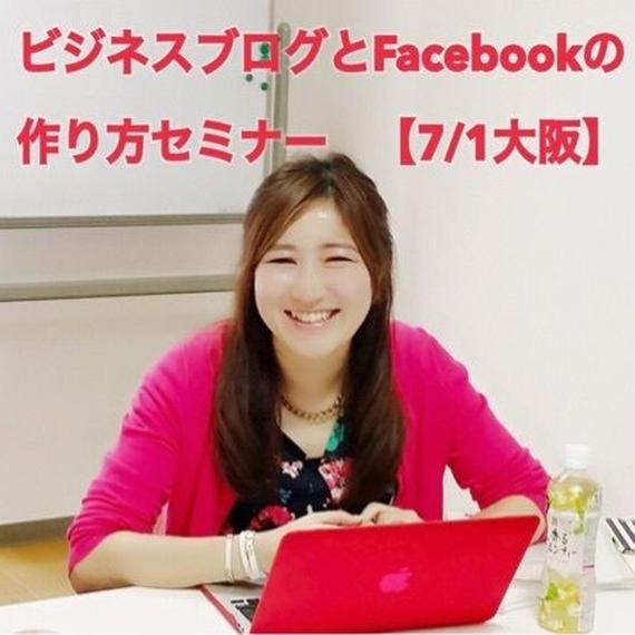 【7/1大阪開催】ビジネスブログとFacebookの作り方セミナー