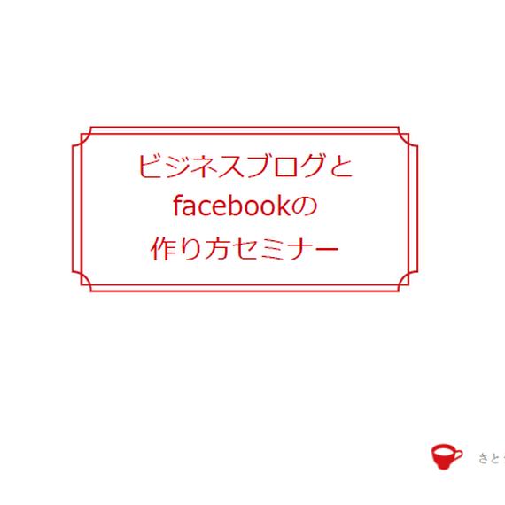 【テキスト版】ビジネスブログとFacebookの作り方セミナー