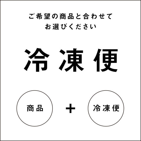 冷凍便指定(ご希望の商品と合わせてお選びください)