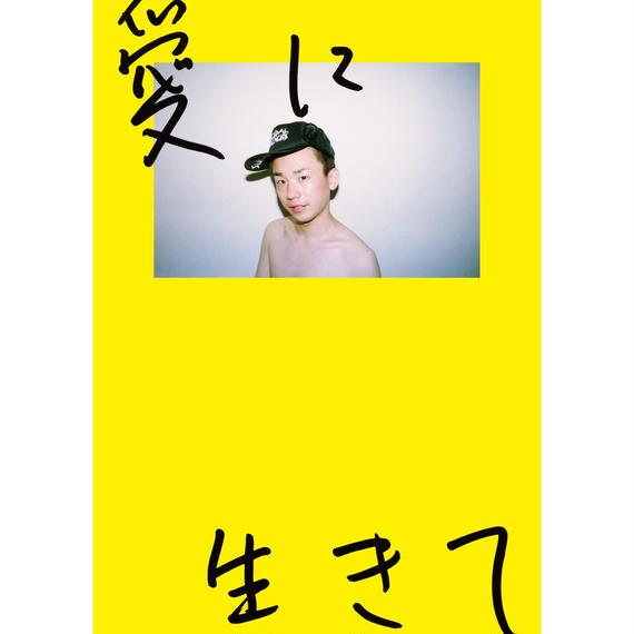 中山正羅 写真集「愛に生きて」