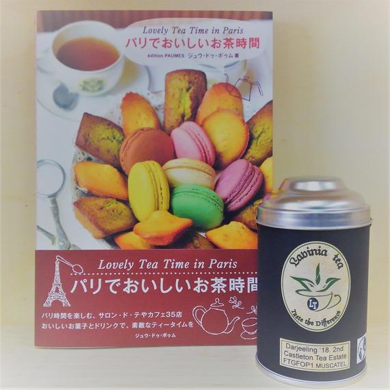 【紅茶文庫】ダージリンティーセット    『パリでおいしいお茶時間』