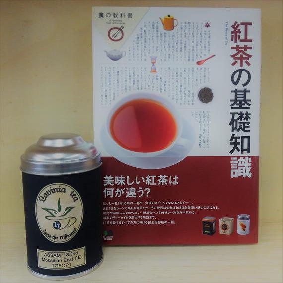 【紅茶文庫】アッサムティーセット     『紅茶の基礎知識』