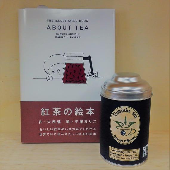 【紅茶文庫】ダージリンティーセット    『紅茶の絵本』