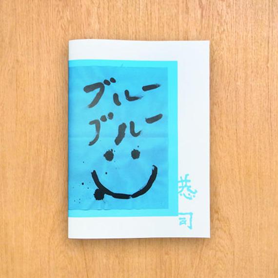 ブルーブルー / Blue Blue