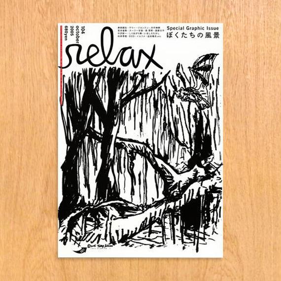 relax #104「特集 ぼくたちの風景」