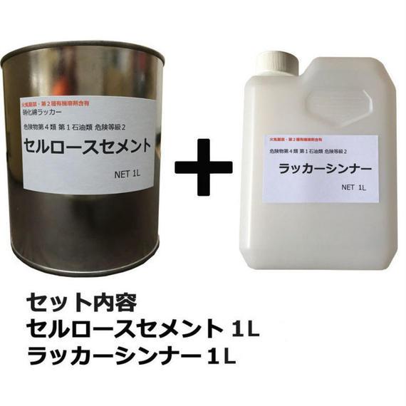 セルロースセメント原液1L ラッカーシンナー1Lセット ルアー作成用