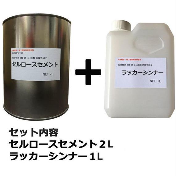 セルロースセメント原液2L ラッカーシンナー1Lセット ルアー作成用