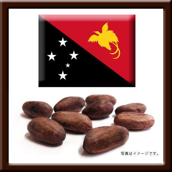 【現在庫無くなり次第終売】カカオ豆 パプアニューギニア産 1.5kg