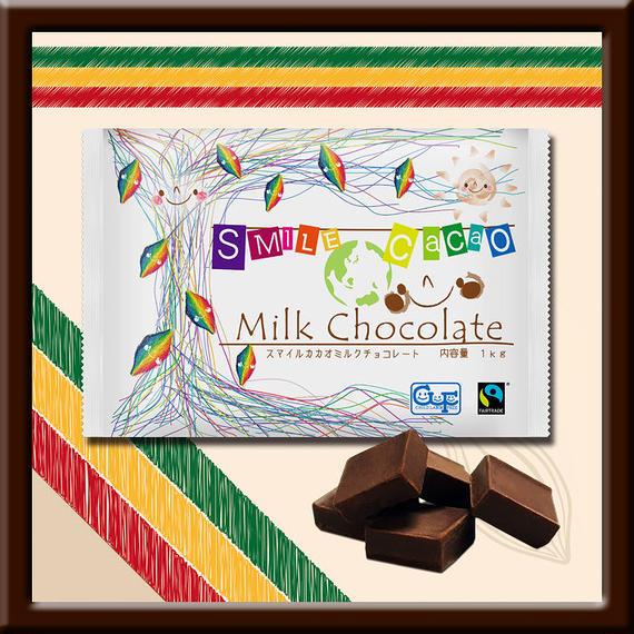 <27%OFF>スマイルカカオミルクチョコレート(フェアトレード)1kgx10袋(¥2376/袋・送料込)