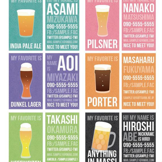 ビール名刺200枚