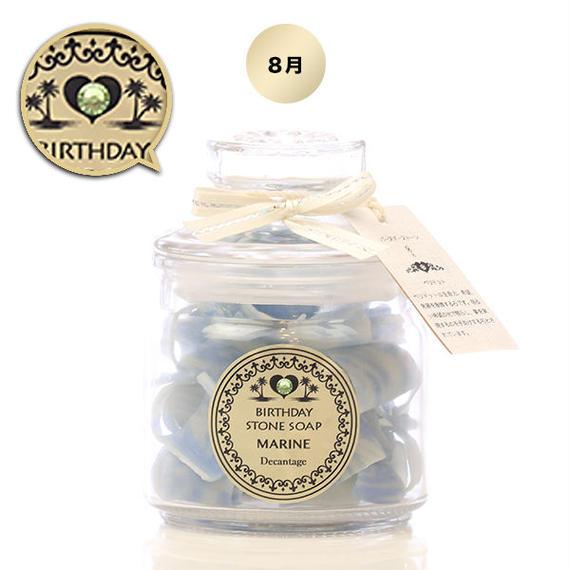 【8月:ベリドット】BIRTHDAY STONE SOAP MARINE(プルメリアの香り) ¥5,000+税