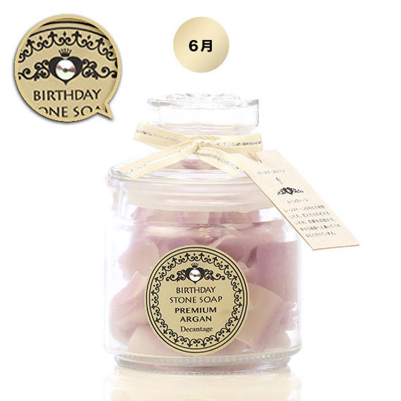 【6月:ムーンストーン】BIRTHDAY STONE SOAP PREMIUM ARGAN (ラズベリーの香り)¥5,000+税