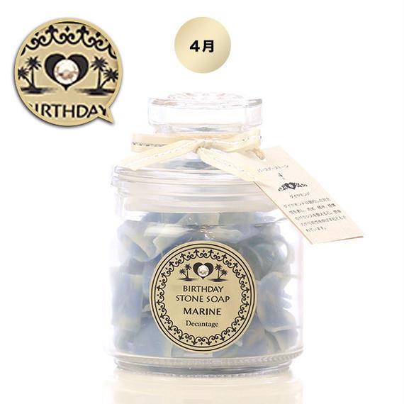 【4月:ダイヤモンド】BIRTHDAY STONE SOAP MARINE(プルメリアの香り) ¥5,000+税
