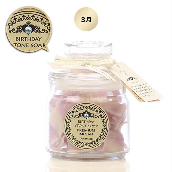【3月:アクアマリン】 STONE SOAP PREMIUM ARGAN (ラズベリーの香り)¥5,000+税