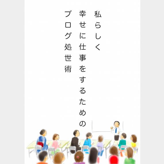 【書籍】私らしく幸せに仕事をするためのブログ処世術|素の自分を活かすネット×リアル活用法(1620円)
