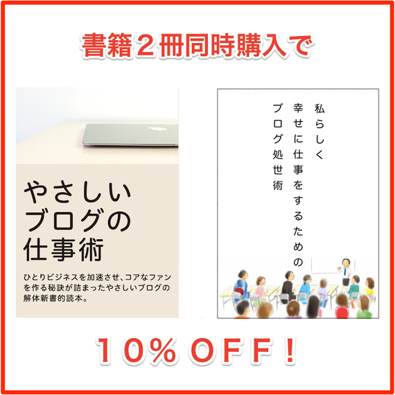 【書籍】私らしく幸せに仕事をするためのブログ処世術+やさしいブログの仕事術2冊セット(3240円→2916円)