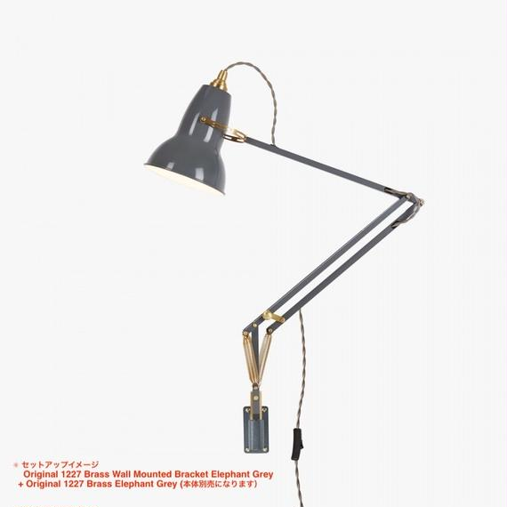ANGLEPOISE | ORIGINAL 1227 Brass WALL MOUNTED BRACKET | 店舗販売限定