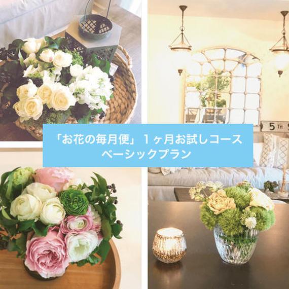 「お花の毎月便」1ヶ月お試しコース ベーシックプラン
