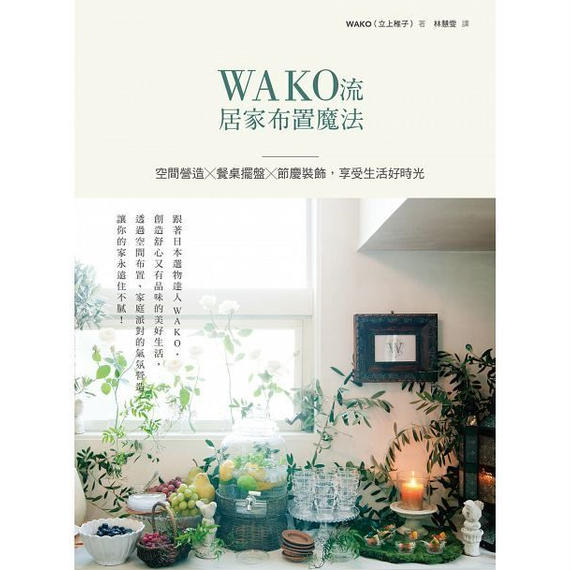 WELCOME TO WAKO'S WORLD(中国語版)