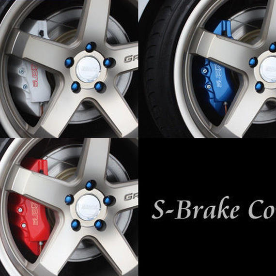 S-Brake Cover (フロント用) 文字色レッドver.